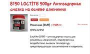 Антизадирная смазка на основе алюминия / 8150 LOCTITE 500gr