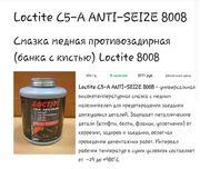 Смазка медная противозадирная / Loctite C5 - A Anti - Seize 8008